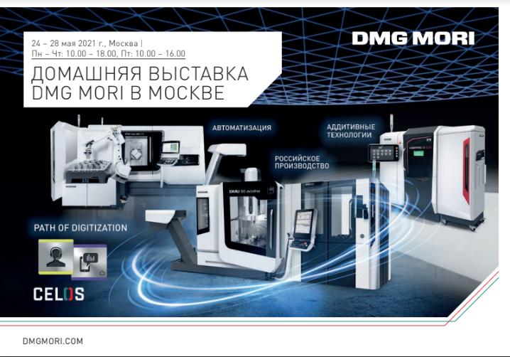 Сергей Карякин примет участие в выставке DMG MORI